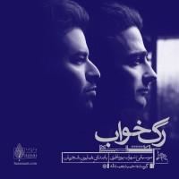 Homayoun Shajarian – Rage Khab