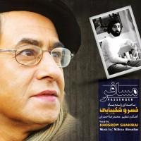 Khosro-Shakibaei-Mosafer