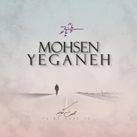 Mohsen Yeganeh – Pa Be Paye To (Acoustic Version)