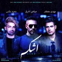 Morteza Ashrafi & Majid Max – Ashk (Ft Mehdi Moazam)