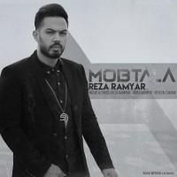 Reza Ramyar – Mobtala