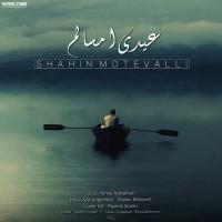 Shahin Motevalli – Eydei Emsalam