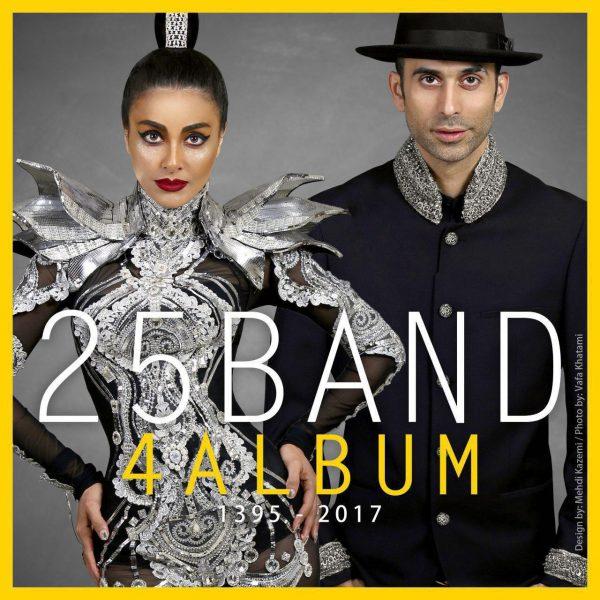 25 Band - Ayandeh Tarike
