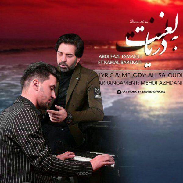 Abolfazl Esmaili & Kamal Barekati - Lahnat Be Darya
