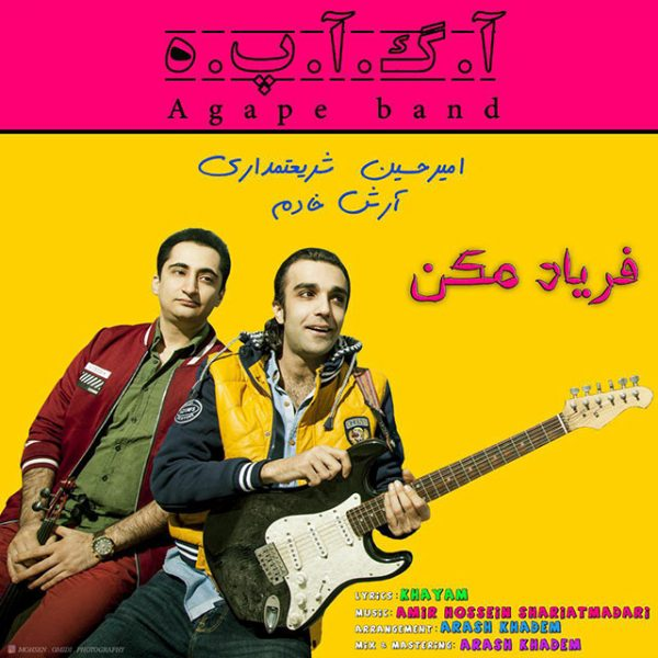 Agape Band (Amirhossein Shariatmadari & Arash Khadem) - Faryad Makon