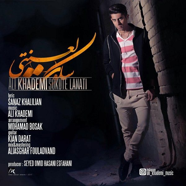Ali Khademi - Sokute Lanati