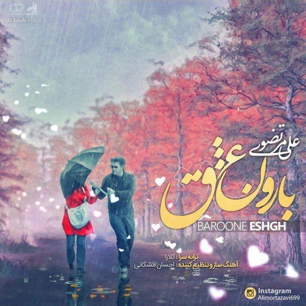 Ali Mortazavi - Baroone Eshgh