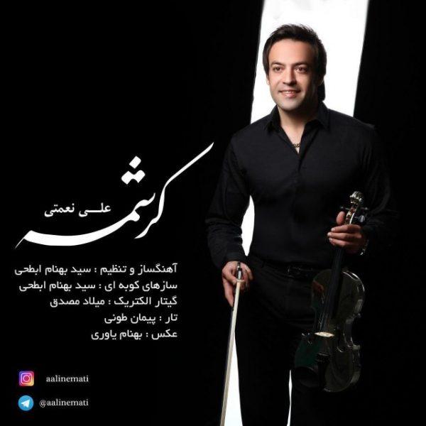 Ali Nemati - Kereshme
