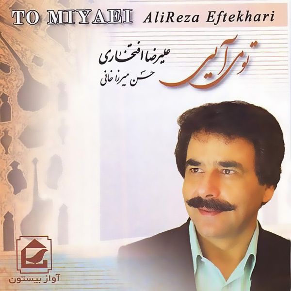 Alireza Eftekhari - Tabe Eshgh