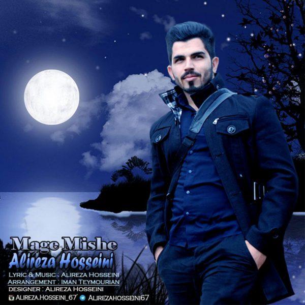 Alireza Hosseini - Mage Mishe
