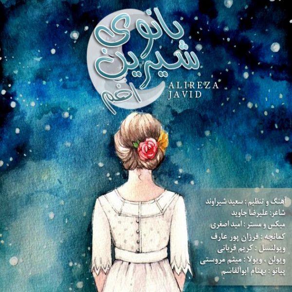 Alireza Javid - Banooye Shirin Akhm