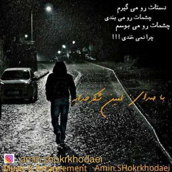 Amin Shokrkhodaei - Chera Nemikhandi