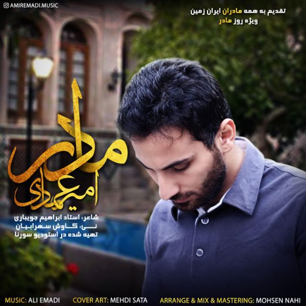 Amir Emadi - Madar