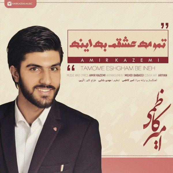 Amir Kazemi - Tamome Eshgham Be Ine