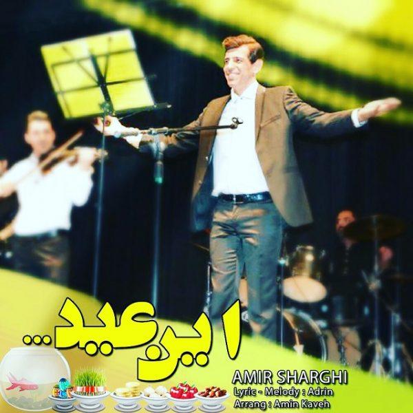 Amir Sharghi - In Eyd
