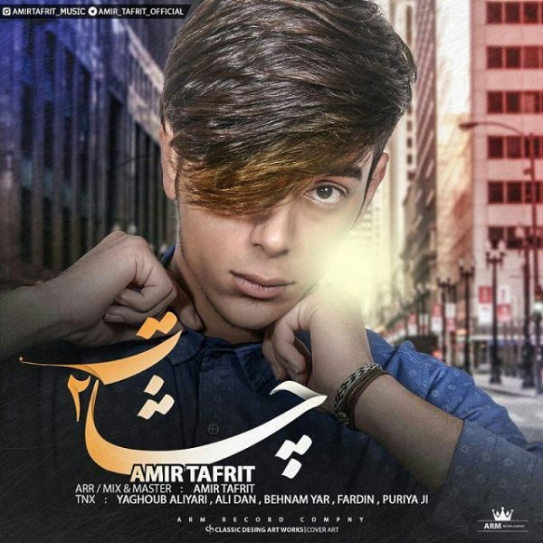 Amir Tafrit - Cheshat 2