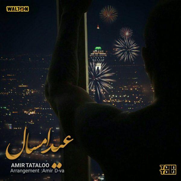Amir Tataloo - Eyde Emsal