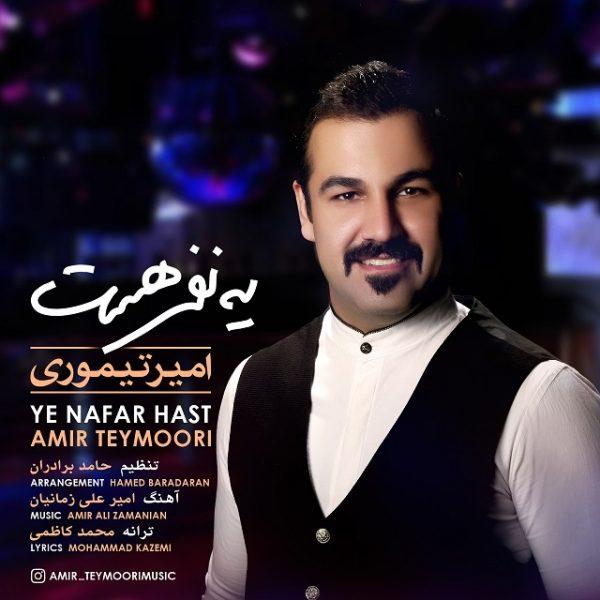 Amir Teymoori - Ye Nafar Hast