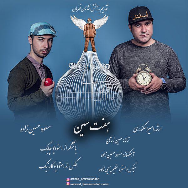 Arshad AmirEskandari - Haft Sin (Ft Masoud HosseinZadeh)