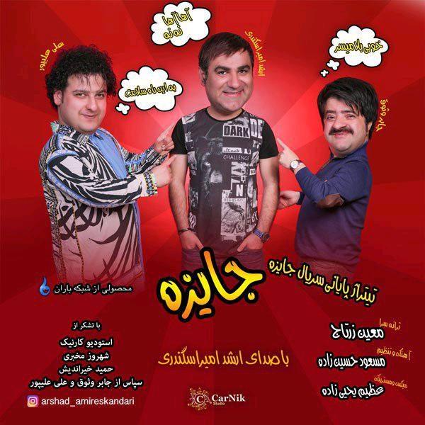 Arshad AmirEskandari - Jayezeh