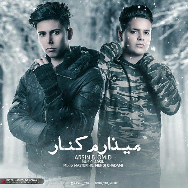 Arsin & Omid - Mizaram Kenar