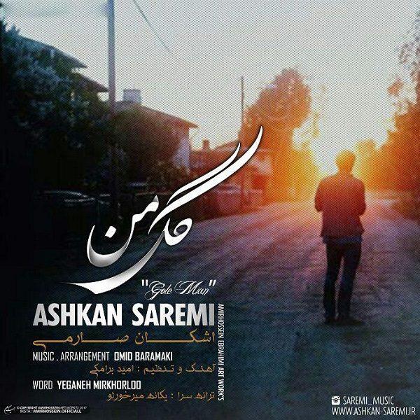 Ashkan Saremi - Gole Man