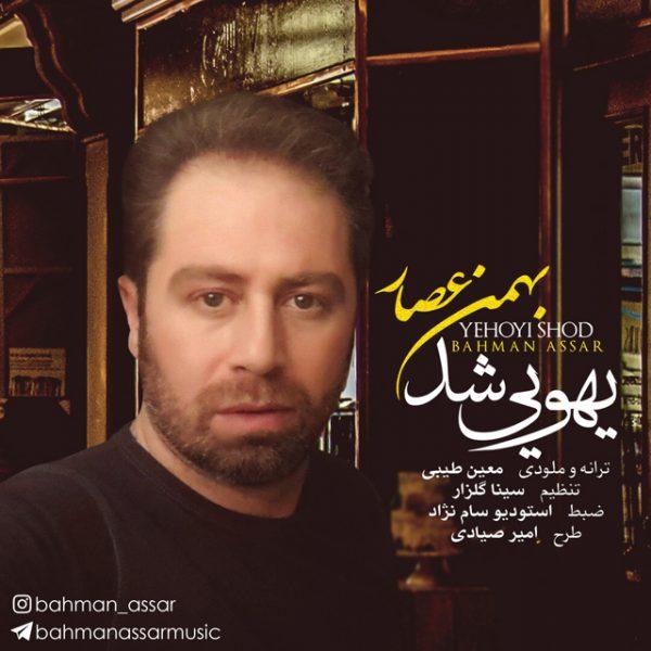 Bahman Assar - Yehoei Shod