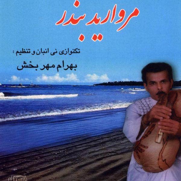 Bahram Mehrbakhsh - Darya Darya