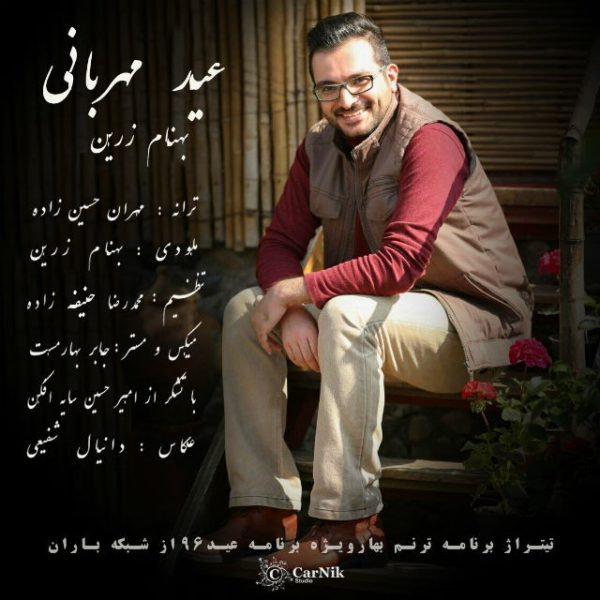 Behnam Zarrin - Eid Mehrabani