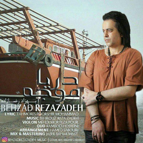 Behzad Rezazadeh - Darya Mowje