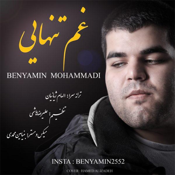 Benyamin Mohammadi - Ghame Tanhaei
