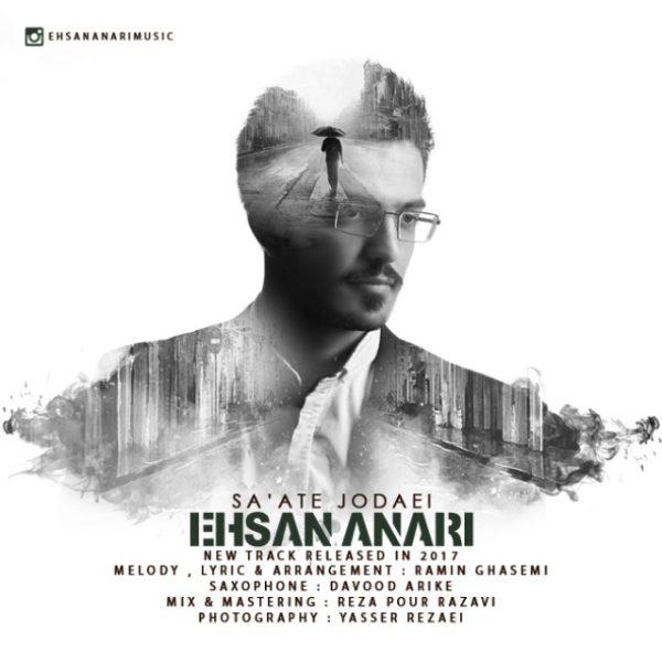 Ehsan Anari - Saate Jodaei