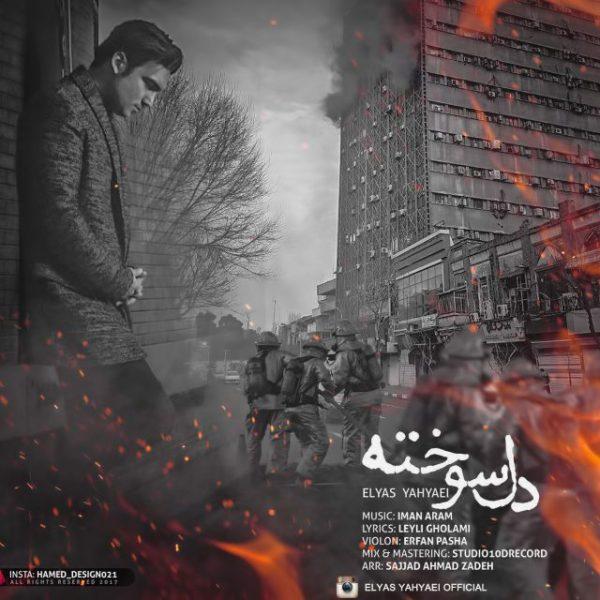 Elyas Yahyaei - Del Sokhte