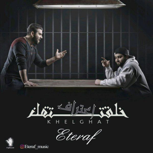 Eteraf - Naji