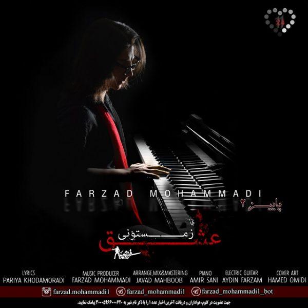 Farzad Mohammadi - Eshghe Zemestooni