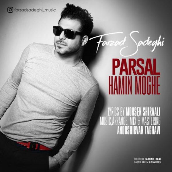 Farzad Sadeghi - Parsal Hamin Moghe