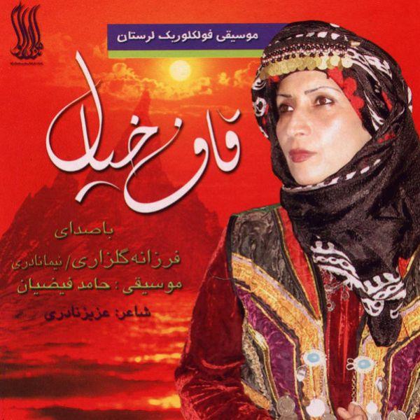 Farzaneh Golzari - Mahe Shab