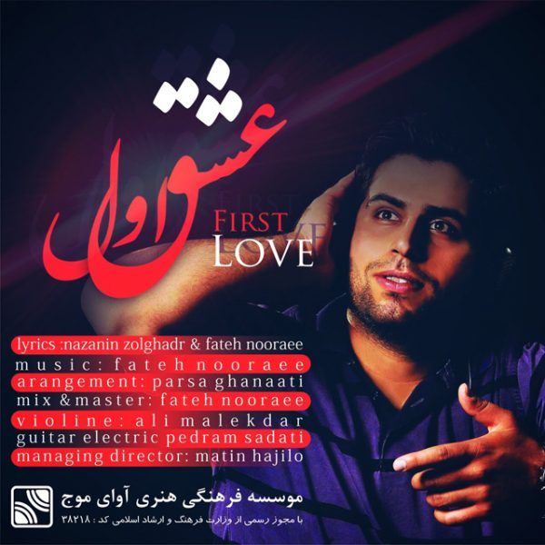 Fateh Nooraee - Eshghe Aval