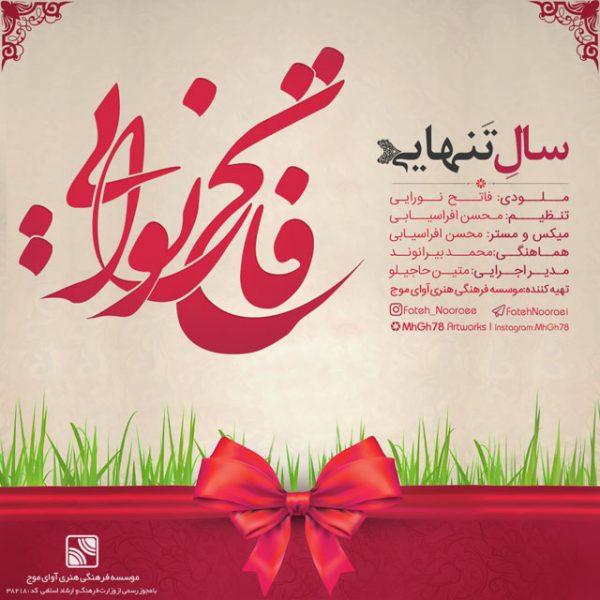 Fateh Nooraee - Sale Tanhaei