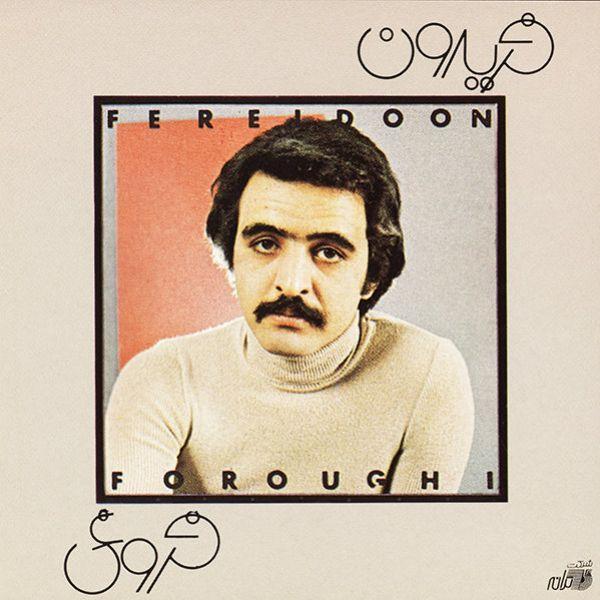 Fereidoon Foroughi - Gereftar