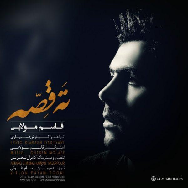 Ghasem Molaei - Tahe Ghese