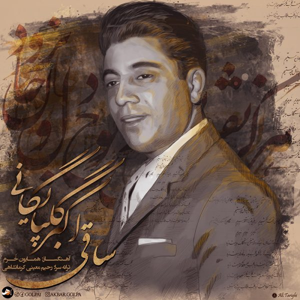 Better Now Download Mp3 Naji: 'Saghi' MP3