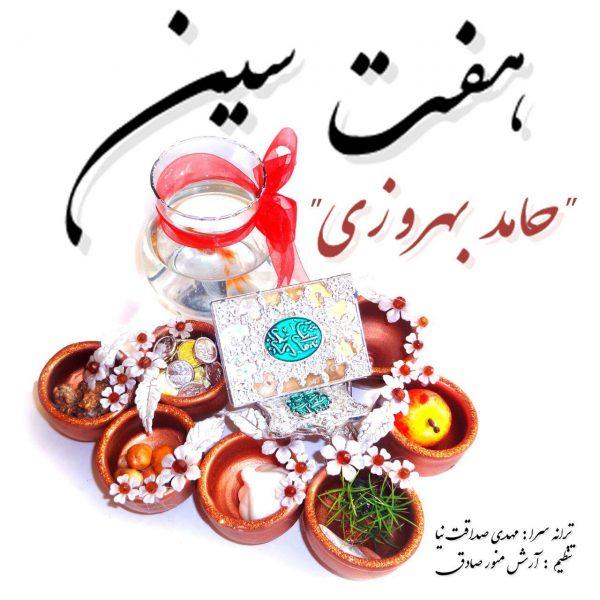 Hamed Behroozi - Haft Sin