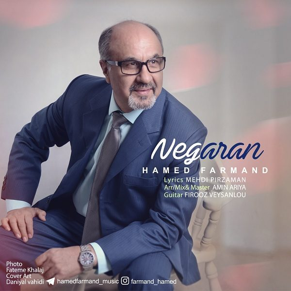 Hamed Farmand - Negaran