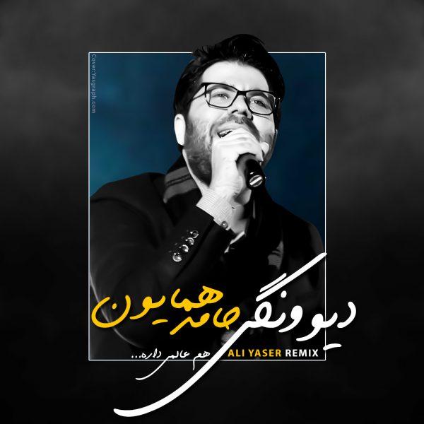 Hamed Homayoun - Divoonegi (Ali Yaser Remix)