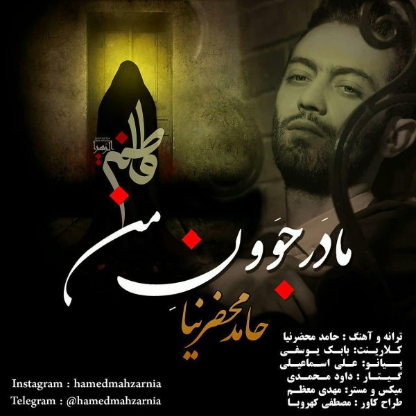 Hamed Mahzarnia - Madare Javoone Man