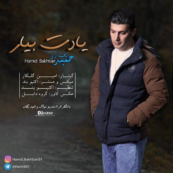 Hamid Bakhtiari - Yadet Biar