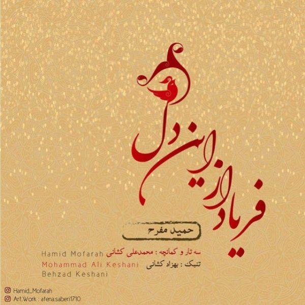 Hamid Mofarah - Faryad Az In Del
