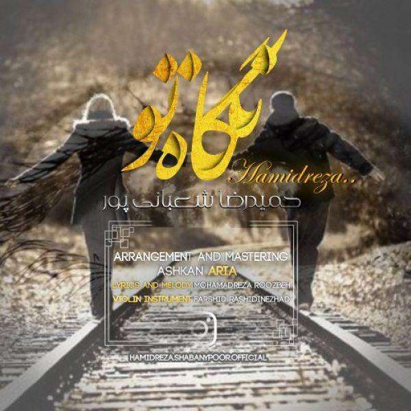 Hamidreza Shabanypoor - Negahe To