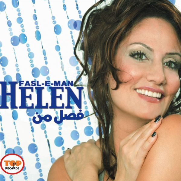 Helen - Hesse Tazeh